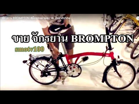 ขาย แล้วครับ จักรยาน BROMPTON #มือสองตามสภาพ 2handshow#3