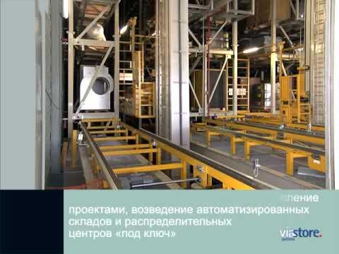Viastore-Краны-штабелёры WMS
