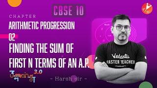 Arithmetic Progressions L-2 (𝐅𝐢𝐧𝐝𝐢𝐧𝐠 𝐒𝐮𝐦 𝐨𝐟 𝐅𝐢𝐫𝐬𝐭 '𝐧' 𝐓𝐞𝐫𝐦𝐬 𝐨𝐟 𝐚𝐧 𝐀.𝐏) CBSE 10 Math Chap 5   Vedantu
