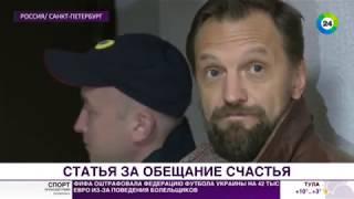 Суд отправил под домашний арест тренеров личного роста из Петербурга - МИР24