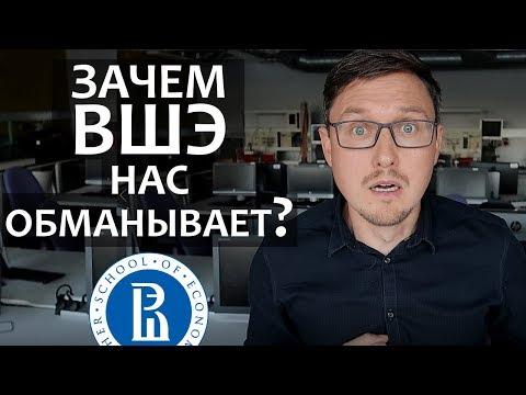 ВШЭ - Высшая Школа Экономики