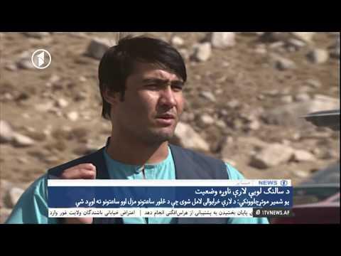 Afghanistan Pashto News 14.11.2017  د افغانستان خبرونه