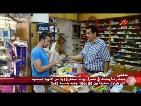 اتفاق وزير الصحة وشركات الادوية على زيادة أسعار الادوية .. تعرفوا معنا على التفاصيل #يحدث_في_مصر
