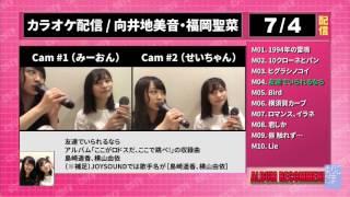 170704 向井地美音&福岡聖菜 カラオケ配信