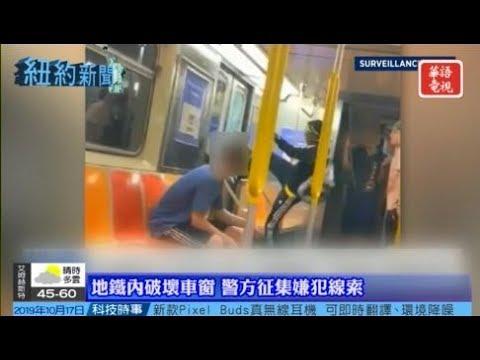 紐約新聞 10/17/19 - MTA增強無障礙服務/地鐵內破壞車窗 警方徵集線索