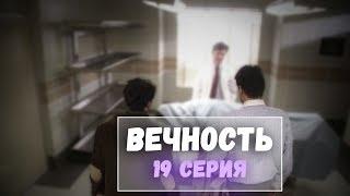 Сериал Вечность - 19 серия. Лучшие моменты сериала Вечность