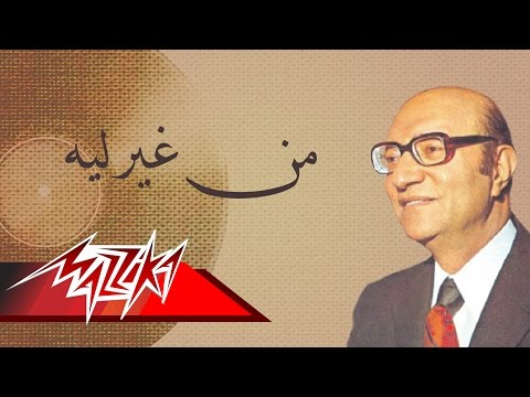 Men Gheir Leh  Mohamed Abd El Wahab من غير ليه  محمد عبد الوهاب