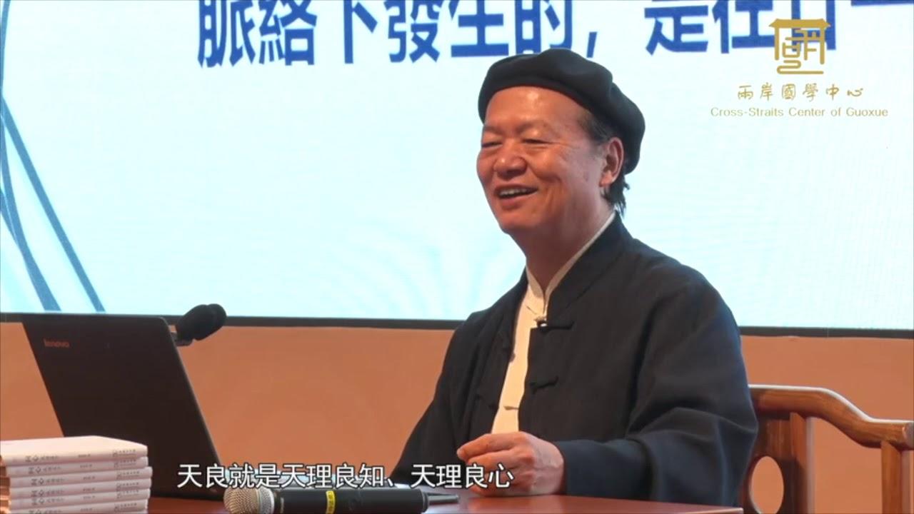 兩岸國學大講堂-林安梧教授談王陽明心學