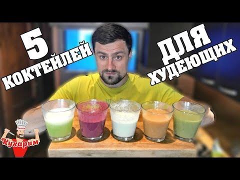 5 КОКТЕЙЛЕЙ ДЛЯ ХУДЕЮЩИХ!