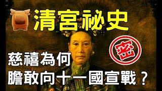 中國歷史上最瘋狂的女人:清朝慈禧太后為何膽敢向十一國同時宣戰?【楓牛愛世界】