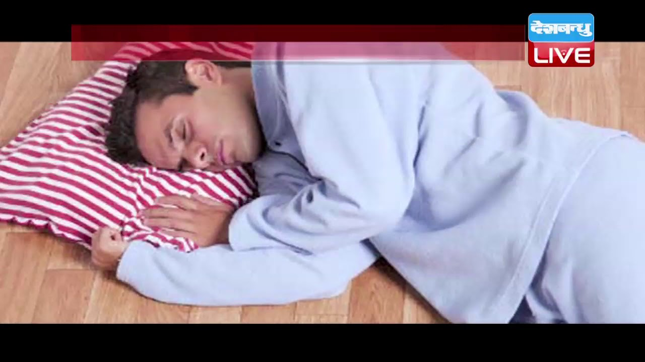 जमीन पर सोने के फायदे| Benefits of