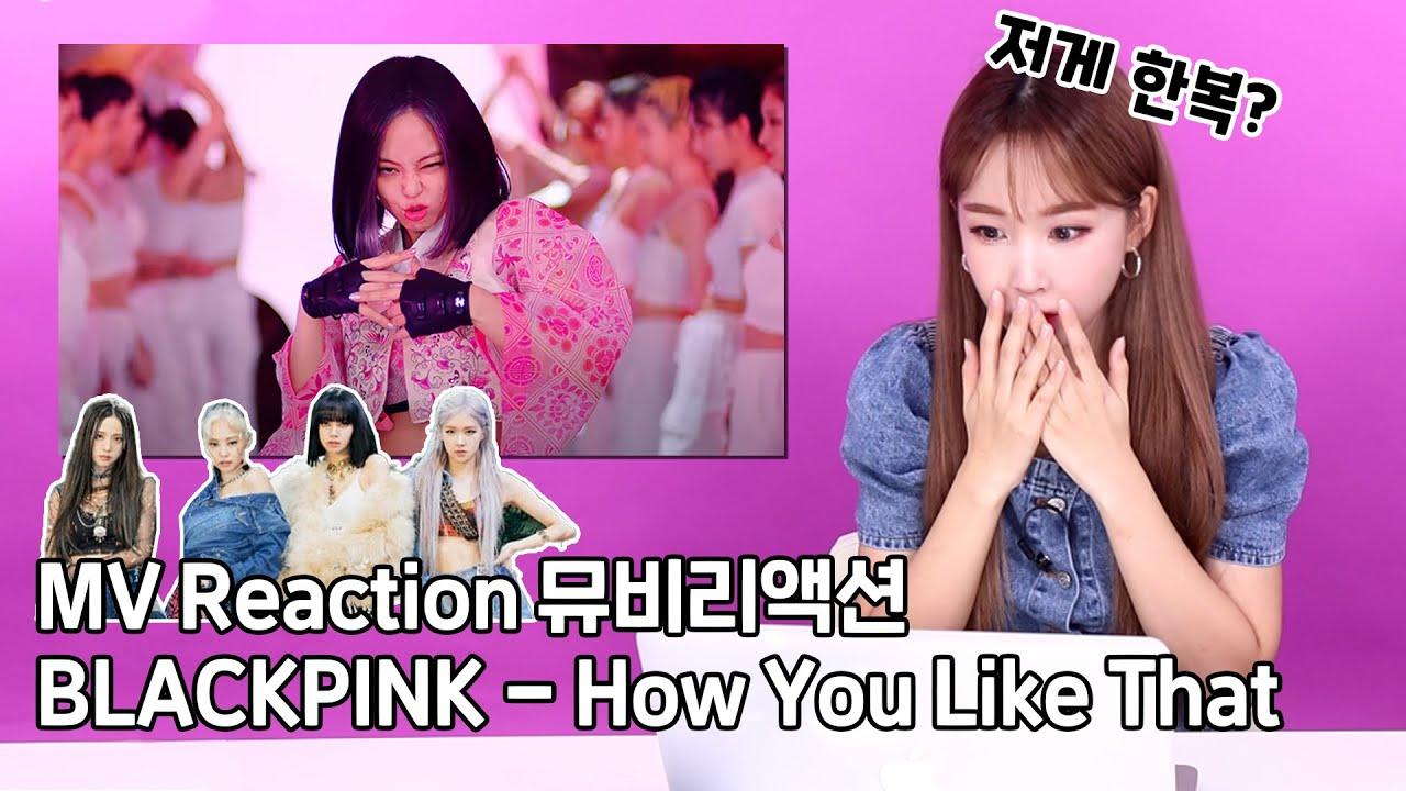미쳤다 이번에;;.. 블랙핑크 - How You Like That 뮤비 리액션