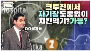 [PUBGM] 크루전 듀쿼드로 12킬 치킨 먹는 영상