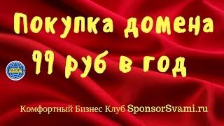 Регистрация домена за 99 рублей. Как зарегистрировать доменное имя(Регистрация домена за 99 рублей. Как зарегистрировать доменное имя., 2015-02-10T16:49:45.000Z)