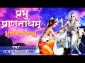 श व ष टकम parbhum pran natham sanjay vidyarthi powerful beneficial ambey bhakti mp3