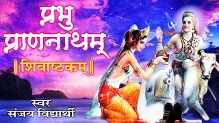 शिवाष्टकम  ॥ Parbhum Pran Natham ॥ Sanjay Vidyarthi || Powerful & Beneficial# Ambey Bhakti