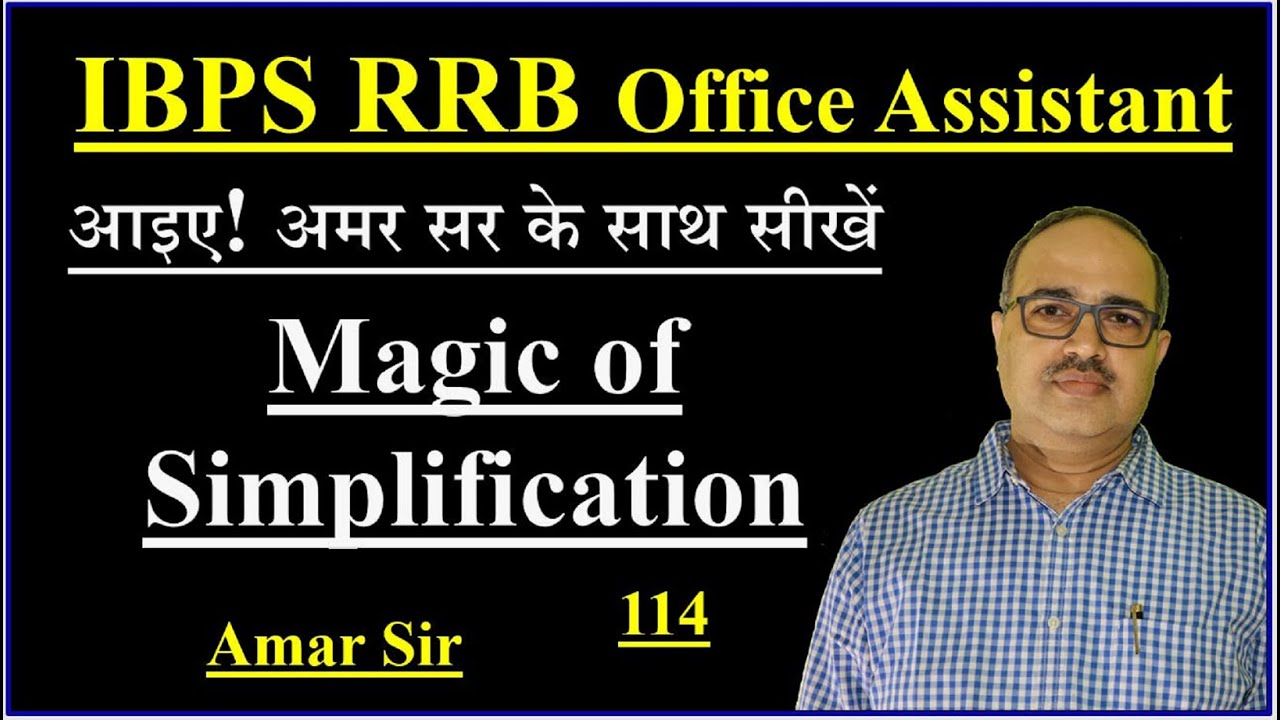 Simplification Questions (सरलीकरण) | IBPS Office Assistant (114) | by Amar Sir