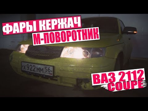 М Поворотники и Фары КИРЖАЧ на ВАЗ 2112 КУПЕ!