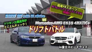 ドリキン土屋圭市が華麗なドリフトを披露! M5 vs E63 vs 国産スポーツ! DRIFT KING Keiichi TSUCHIYA FSW
