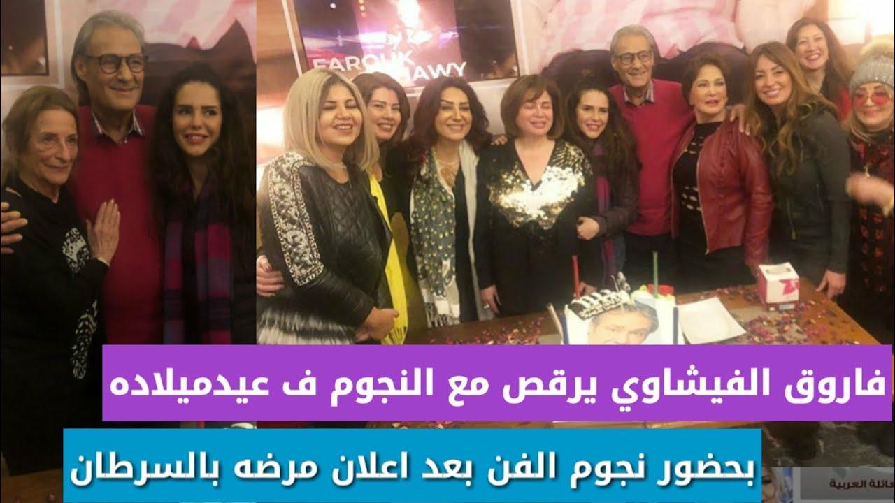 بالفيديو عيد ميلاد فاروق الفيشاوي وسط حضور النجوم الهام شاهين ووفاء عامر وشهيرة ودنيا