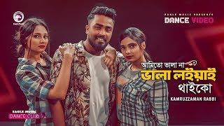 Ami To Vala Na | Kamruzzaman Rabbi | Bangla Song 2020 | Subha, Ruhul, Shreya | Official Dance Video