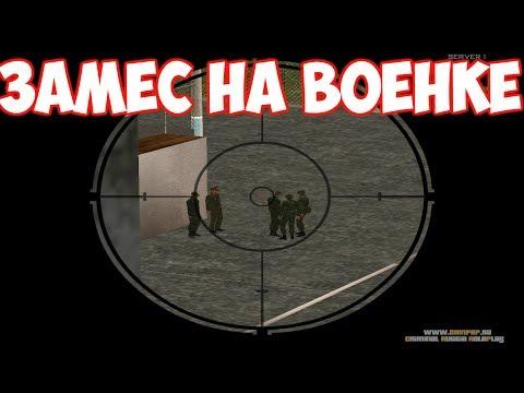 Будни Ксюхи в КРМП #14 - Замес на военке!