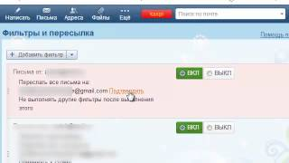 Как настроить пересылку писем с Mail.Ru на Gmail