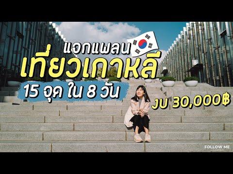 เที่ยวเกาหลี 8 วัน | กิน เที่ยว คาเฟ่ พักฮงแด งบคนละ 30,000 บาท | 2019 | Follow Me 8 Day in Korea