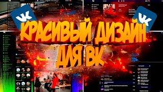как Установить Тему для Вконтакте