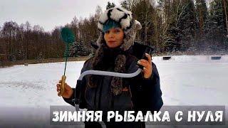 Что взять на зимнюю рыбалку? Как одеться на рыбалку? Щука в радость, а не в гадость! #43