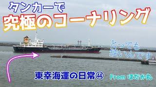 【日常編44】タンカーはヘアピンカーブを曲がれるのか?船にも管制あるよ!新潟出港!ほだか丸 内航タンカー 東幸海運株式会社