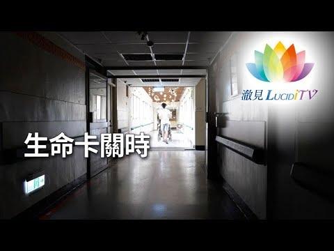 福智・生命故事【 生命卡關時 】憶師恩法會專題影片重播-澈見 - YouTube