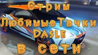 Asphalt 8, СТРИМ , Любимые тачки Dasle в сети ! (встречаемся в субботу, 12ч. мск.)