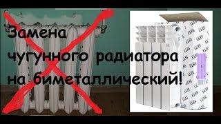 сборка и монтаж БИМЕТАЛЛИЧЕСКОГО радиатора / Замена ЧУГУННОГО радиатора на БИМЕТАЛЛИЧЕСКИЙ