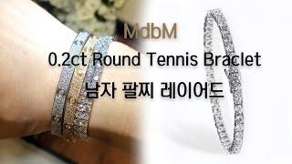 랩다이아몬드 2부 4프롱 남자 테니스팔찌 레이어드 ( …