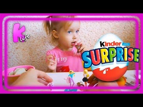 Киндер сюрприз видео для детей на русском. Киндер сюрприз барби.