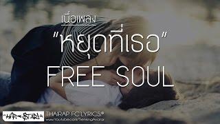 หยุดที่เธอ - J.Banks x King Pryce (FREE SOUL) (เนื้อเพลง)
