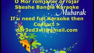 O Mor romjaner oi Rojar Sheshe Bangla Karaoke