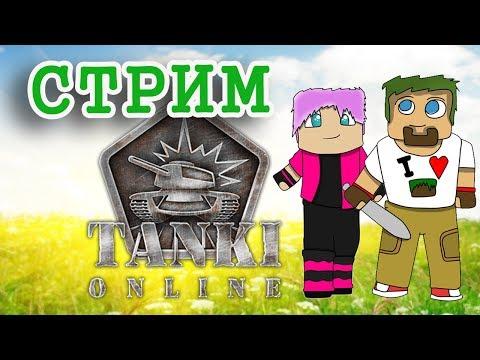 Запись стрима по игре Tanki Online (01.12.2013г.)