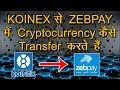 KOINEX to ZEBPAY Cryptocurrency Transfer in Hindi