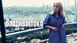 VLOG:Остаёмся жить во ВЛАДИВОСТОКЕ❓Паназиатская кухня и остров Русский ТАТЬЯНА РЕВА