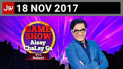 Game Show Aisy Chaly Ga -18 November 2017 - Bol News
