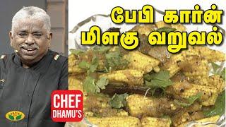 Chef Damu&#39s பப கரன மளக வறவல  Baby Corn Recipe  Adupangarai  Jaya TV