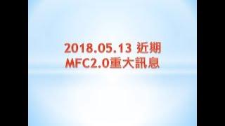MFC 2.0教學-2018 05 13重大訊息  華克金 MFC教學 如何賺錢 投資理財 被動收入 怎麼賺錢 MBI MG WCG 虛擬貨幣 O2O 忠誠消費回饋 張譽發 LR