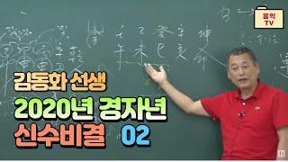 [홍익TV] 김동화 2020년 경자년 신수비결 02