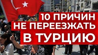 10 МИНУСОВ ЖИЗНИ В ТУРЦИИ 2021 Что не понравилось в Турции