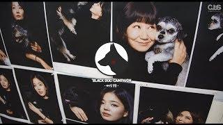 씨제스♥블랙독(Black dog)캠페인 비하인드