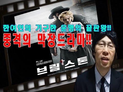 막장외국영화 어디까지 봤니?/최신영화/브림스톤/훈이삼촌의영화세상