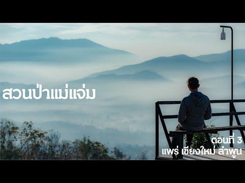 Gong Journey : สวนป่าแม่แจ่ม (ทริปแพร่ เชียงใหม่ ลำพูน ตอนที่ 3)