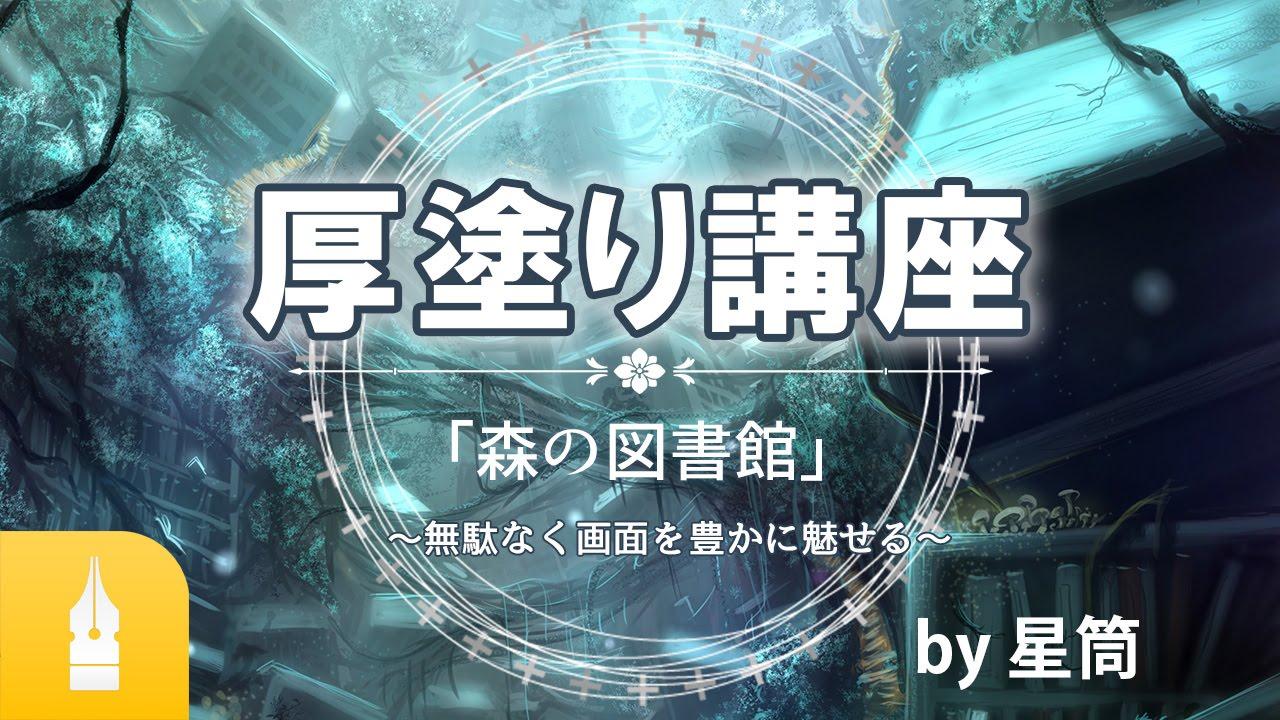 厚塗り講座「森の図書館」〜無駄なく画面を豊かに魅せる〜 by 星筒